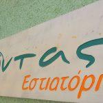 Restaurant auf Samos, Orizontas Estiatorio